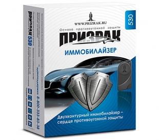 Иммобилайзер Prizrak 530